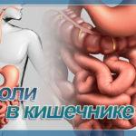 Изменение привычек кишечника